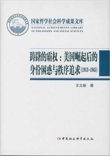 踌躇的霸权:美国崛起后的身份困惑与秩序追求(1913-1945)
