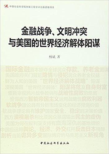 金融战争、文明冲突与美国的世界经济解体阳谋(创新工程)(DX)