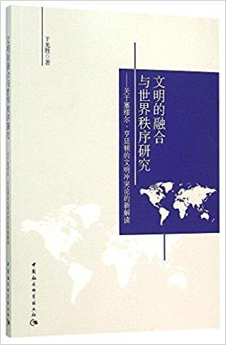 文明的融合与世界秩序研究:关于塞缪尔·亨廷顿的文明冲突论的新解读
