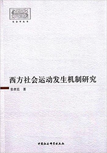 西方社会运动发生机制研究