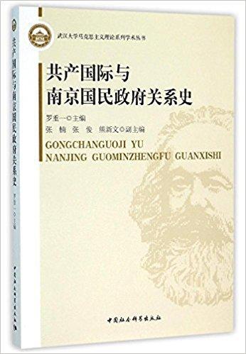 共产国际与南京国民政府关系史