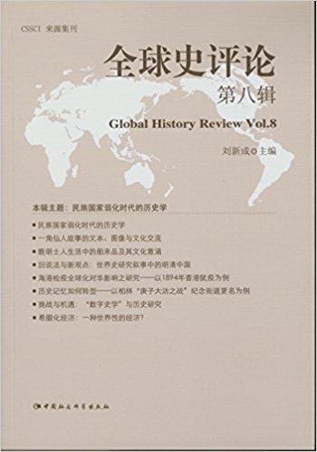 全球史评论(第八辑)