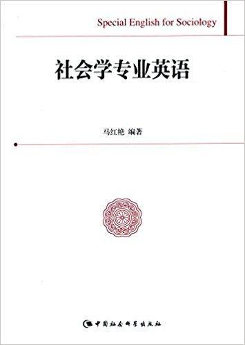 社会学专业英语(英文)