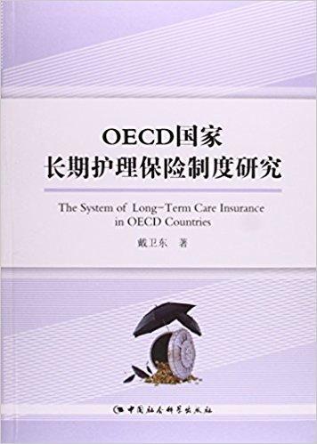 OECD国家长期护理保险制度研究