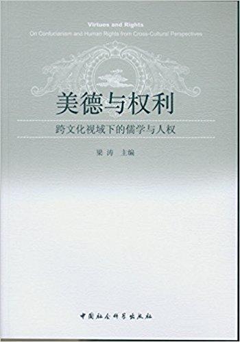 美德与权利:跨文化视域下的儒学与人权