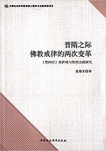 晋隋之际佛教戒律的两次变革:《梵网经》菩萨戒与智(岂页)注疏研究