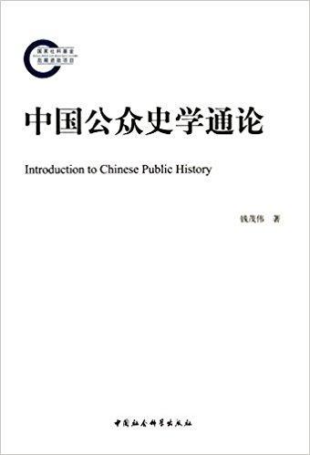 中国公众史学通论