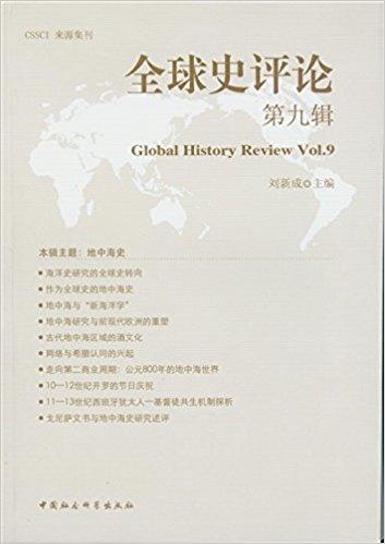 全球史评论第9辑