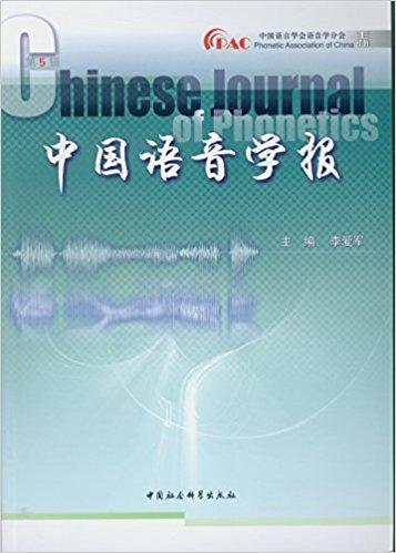中国语音学报(第5辑)
