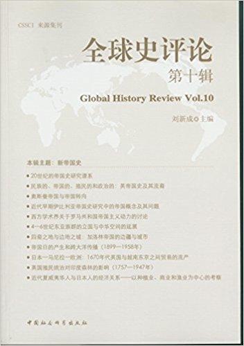 全球史评论(第十辑)