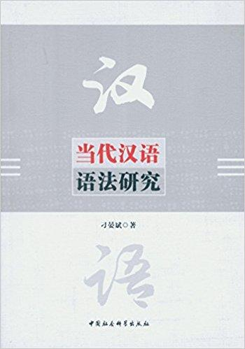 当代汉语语法研究