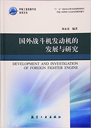 国外战斗机发动机的发展与研究(精) / 中航工业首席专家技术丛书