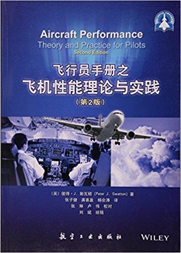 飞行员手册之飞机性能理论与实践(第2版)