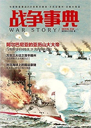 战争事典038:与奥斯曼鏖战25次的斯坎德培·万历征播州·日俄大海战
