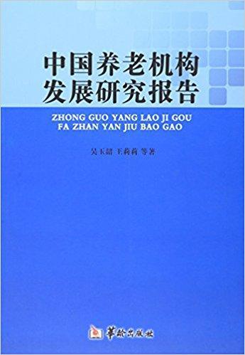 中国养老机构发展研究报告