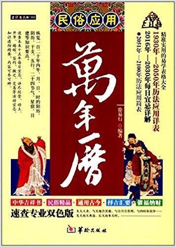 民俗应用万年历(速查专业双色版)