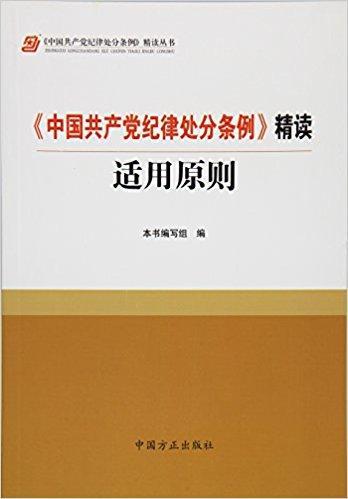 中国共产党纪律处分条例精读适用原则 / 中国共产党纪律处分条例精读丛书