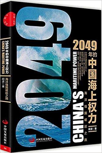 2049年的中国海上权力:海洋强国崛起之路