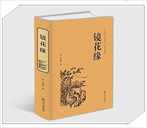 镜花缘:中国古典文学名著 全本典藏