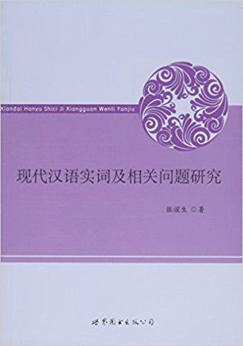 现代汉语实词及相关问题研究