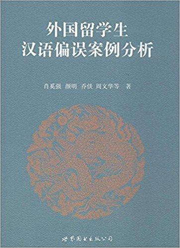 外国留学生汉语偏误案例分析