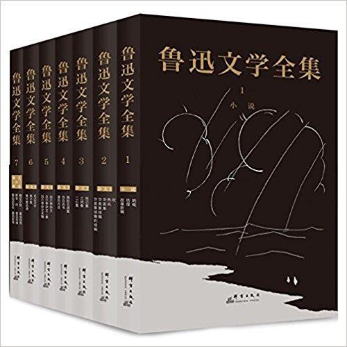 鲁迅文学全集(套装共7册)