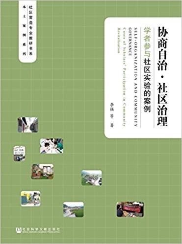 协商自治·社区治理:学者参与社区实验的案例