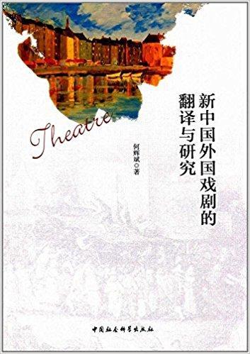 新中国外国戏剧的翻译与研究