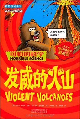 可怕的科学?自然探秘系列:发威的火山