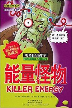 可怕的科学:能量怪物