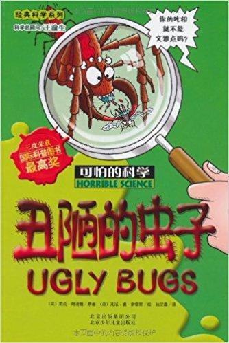 可怕的科学:丑陋的虫子