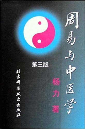 周易与中医学(第3版)