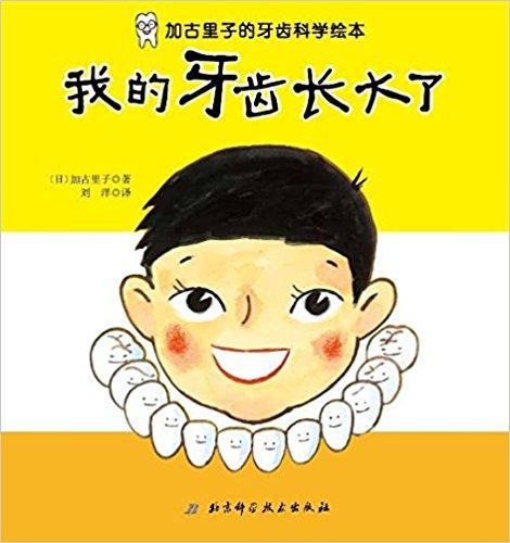 我的牙齿长大了(精) / 加古里子的牙齿科学绘本