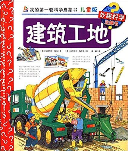 我的第一套科学启蒙书·妙趣科学立体书:建筑工地(儿童版)