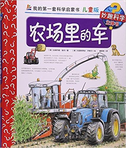 农场里的车(儿童版)(精) / 我的第一套科学启蒙书