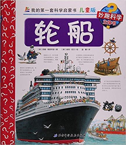 轮船(儿童版)(精) / 我的第一套科学启蒙书