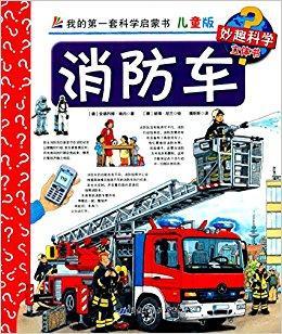 我的第一套科学启蒙书·妙趣科学立体书:消防车(儿童版)