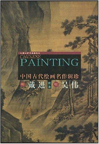 中国古代绘画名作辑珍:明?戴进 明?吴伟画集