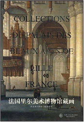 法国里尔美术博物馆藏画
