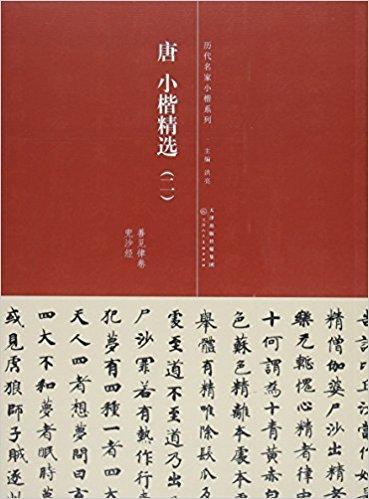 历代名家小楷系列:唐·小楷精选(二)