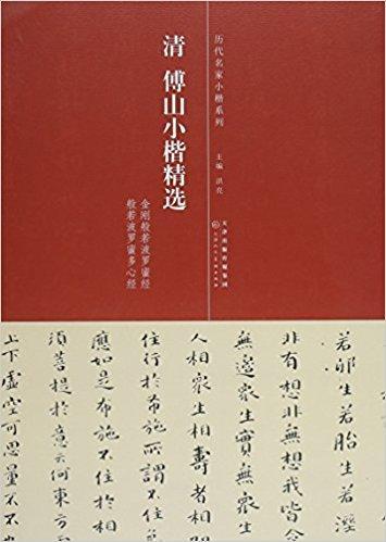 历代名家小楷系列:清·傅山小楷精选