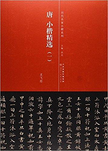 历代名家小楷系列:唐·小楷精选(一)