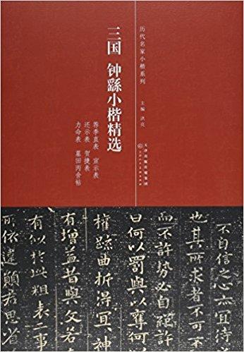 历代名家小楷系列:三国·钟繇小楷精选