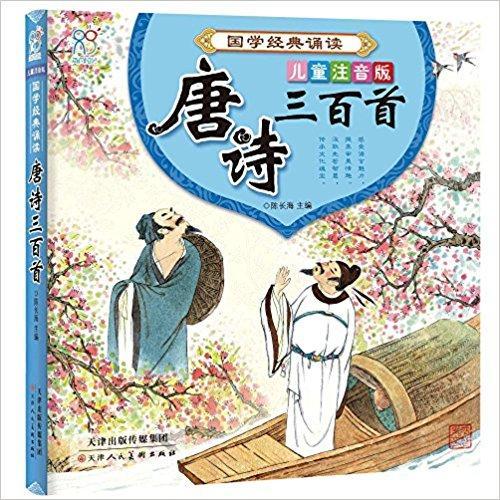 国学经典诵读:唐诗三百首(儿童注音版)