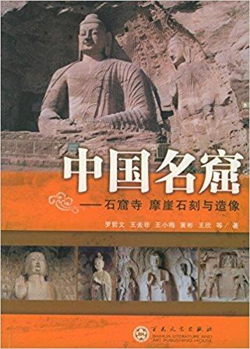 中国名窟:石窟寺摩崖石刻与造像