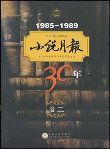 小说月报30年:第2卷 (1985-1989)
