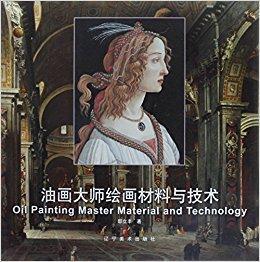油画大师绘画材料与技术