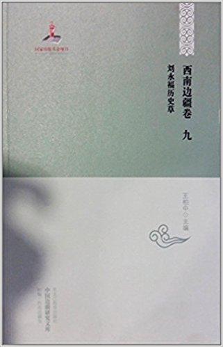 中国边疆研究文库·初编:西南边疆(第9卷)·刘永福历史草