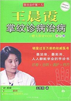 王晨霞掌纹诊病治病(附VCD光盘1张)