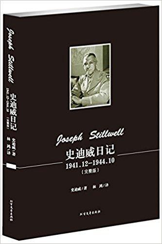 史迪威日记(1941.12-1944.10)(完整版)